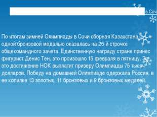 По итогам зимней Олимпиады в Сочи сборная Казахстана с одной бронзовой медаль