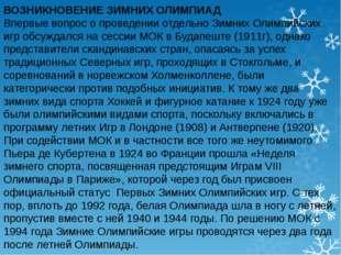 ВОЗНИКНОВЕНИЕ ЗИМНИХ ОЛИМПИАД Впервые вопрос о проведении отдельно Зимних Оли