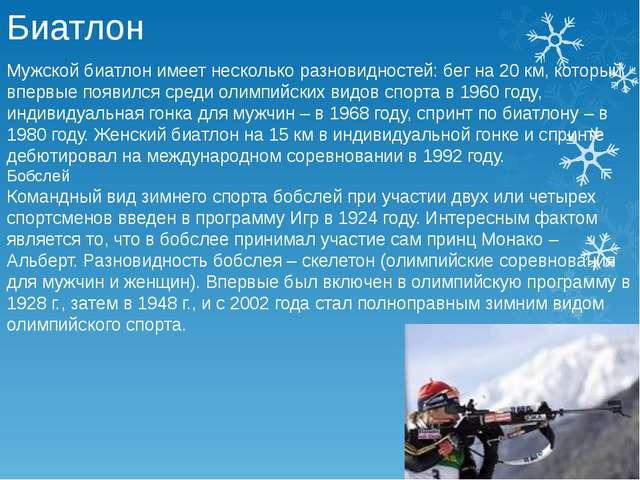 Биатлон Мужской биатлон имеет несколько разновидностей: бег на 20 км, который...