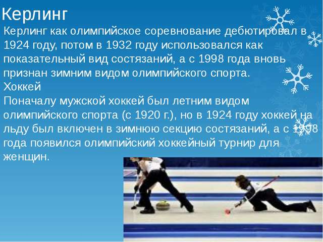 Керлинг Керлинг как олимпийское соревнование дебютировал в 1924 году, потом в...