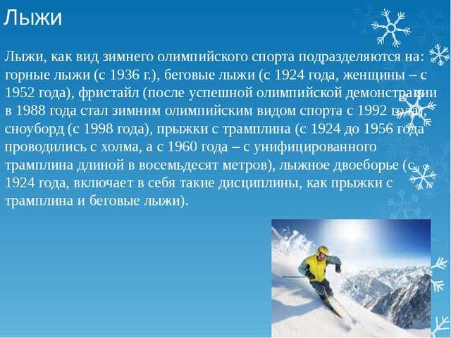 Лыжи Лыжи, как вид зимнего олимпийского спорта подразделяются на: горные лыжи...
