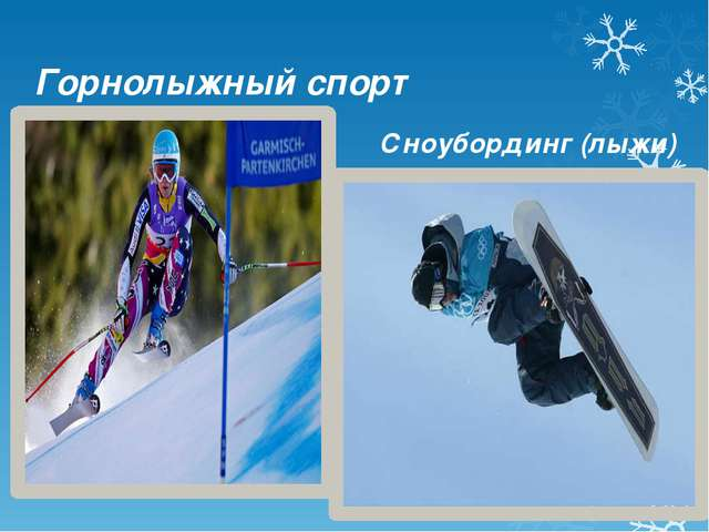 Горнолыжный спорт Сноубординг (лыжи)