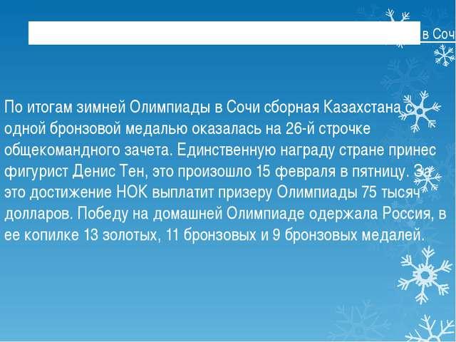 По итогам зимней Олимпиады в Сочи сборная Казахстана с одной бронзовой медаль...
