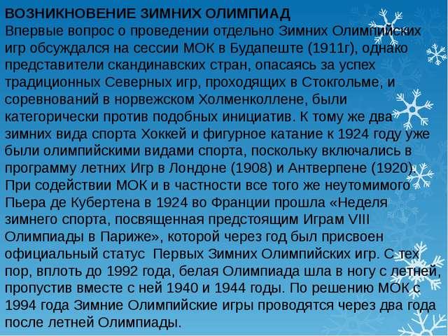 ВОЗНИКНОВЕНИЕ ЗИМНИХ ОЛИМПИАД Впервые вопрос о проведении отдельно Зимних Оли...