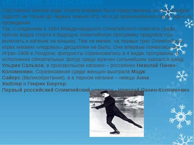 История зарождения Собственно зимние виды спорта впервые были представлены на...