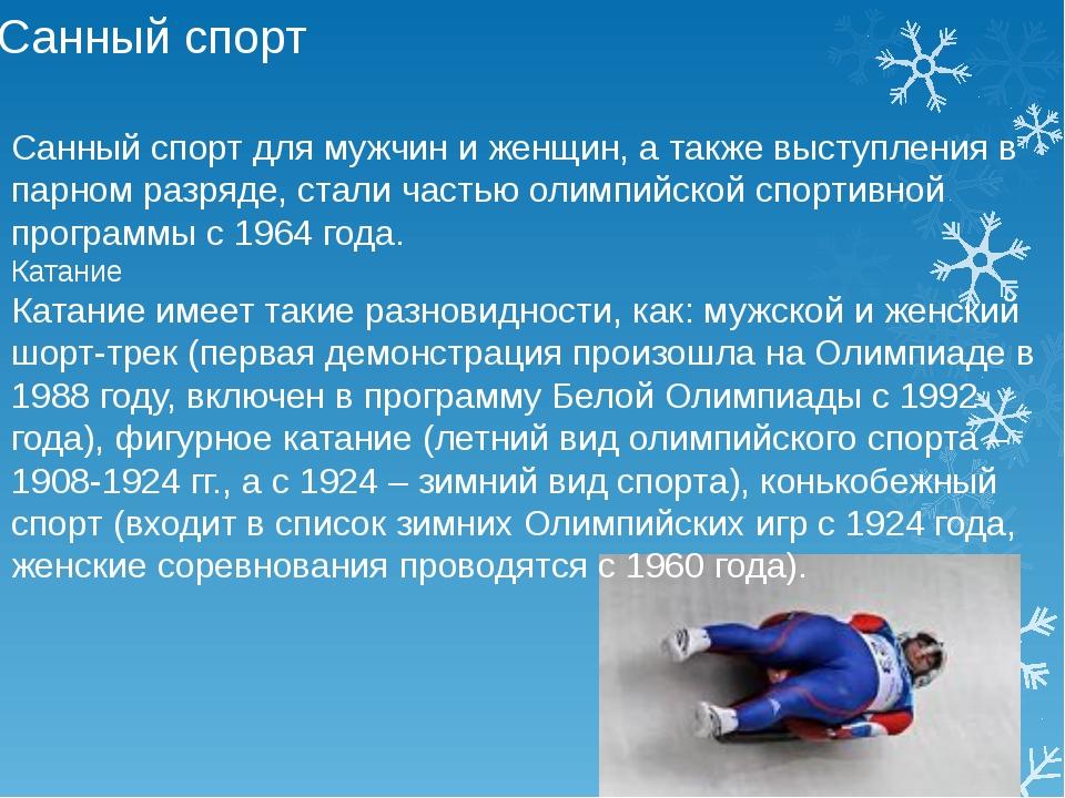 Санный спорт Санный спорт для мужчин и женщин, а также выступления в парном р...