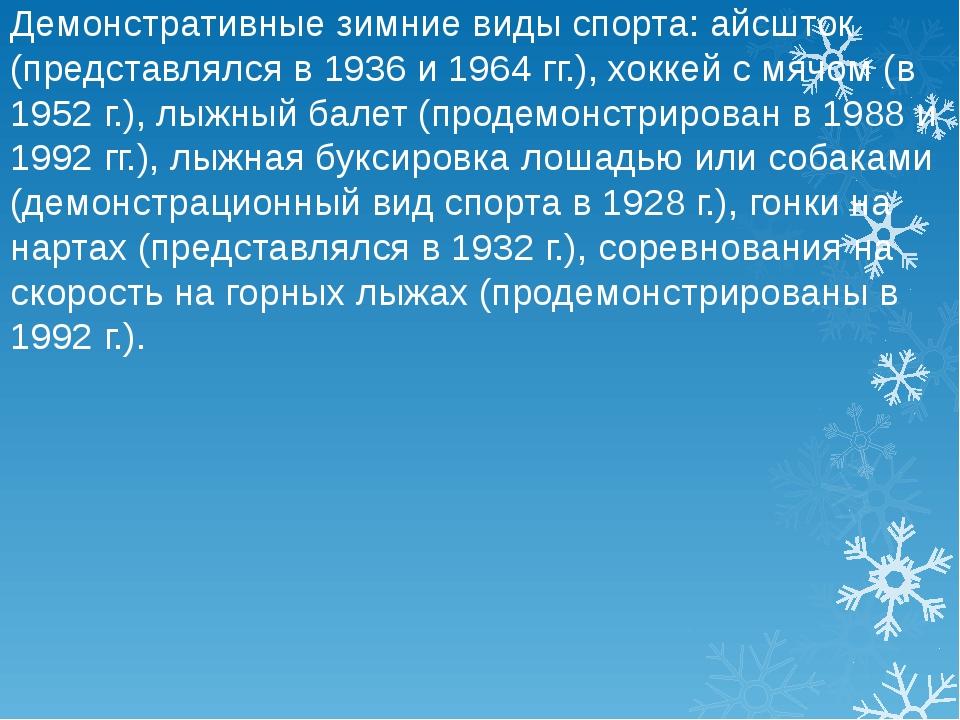 Демонстративные зимние виды спорта: айсшток (представлялся в 1936 и 1964 гг.)...