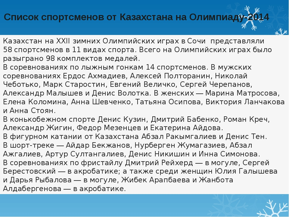 Список спортсменов отКазахстана наОлимпиаду-2014 Казахстан наXXII зимних О...