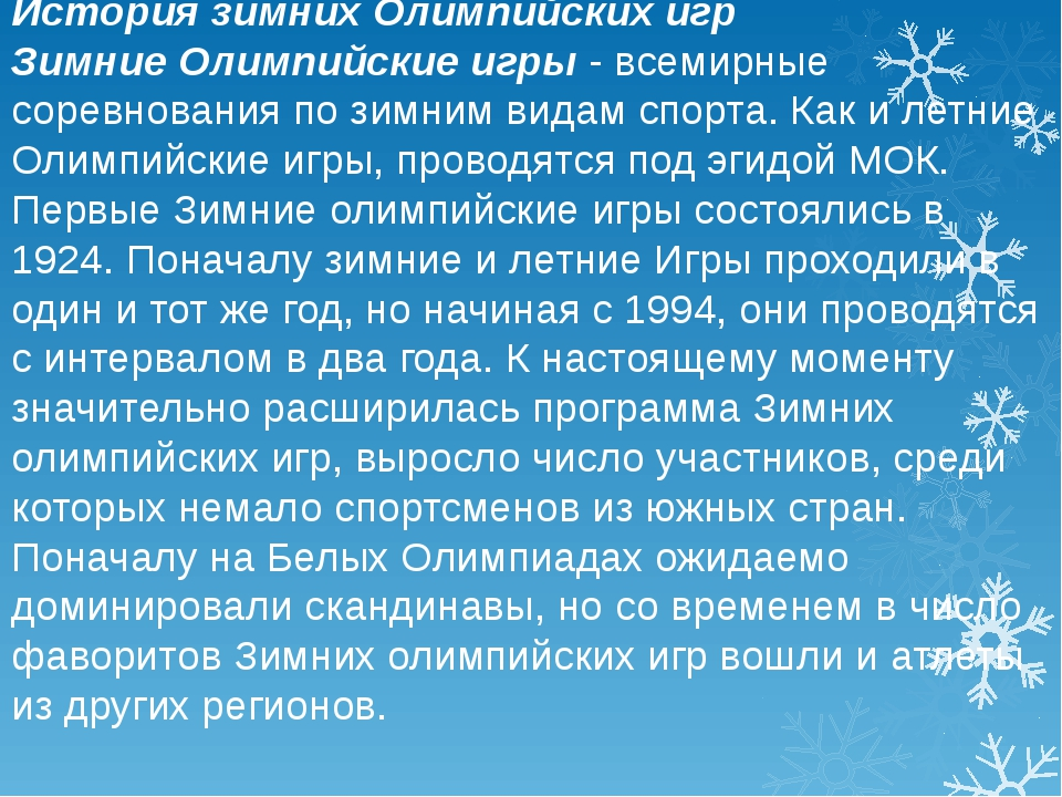 История зимних Олимпийских игр Зимние Олимпийские игры- всемирные соревнован...