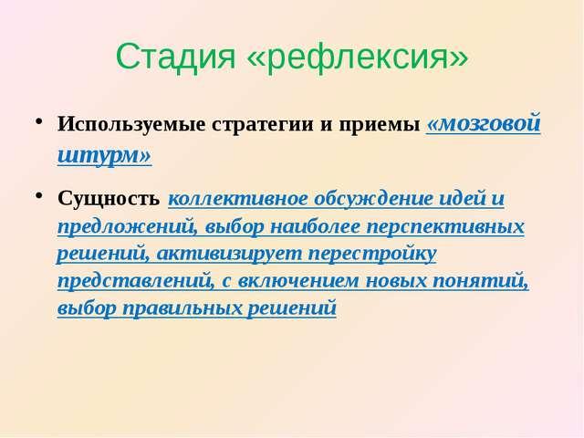 Стадия «рефлексия» Используемые стратегии и приемы «мозговой штурм» Сущность...