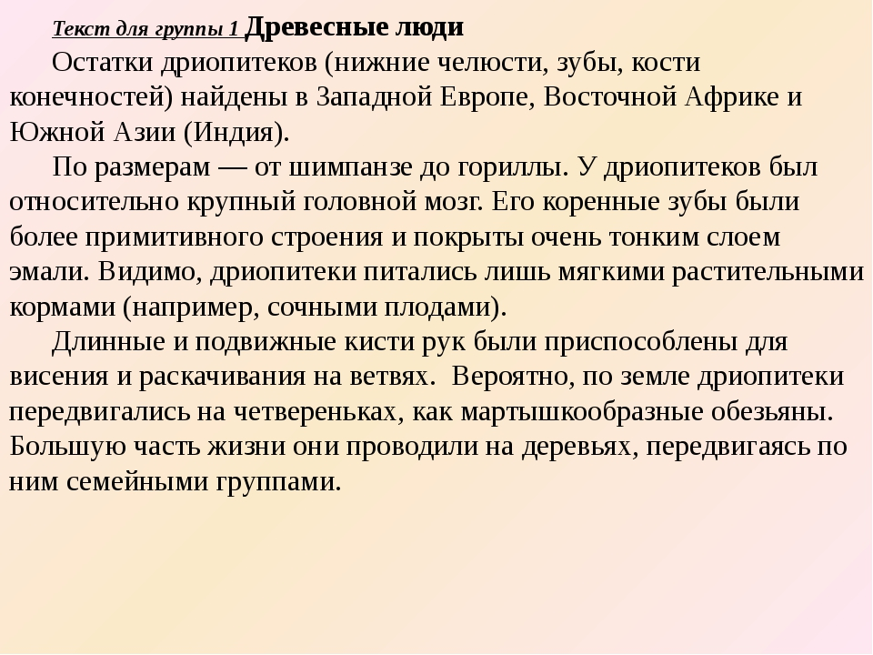 Текст для группы 1 Древесные люди Остатки дриопитеков (нижние челюсти, зубы,...