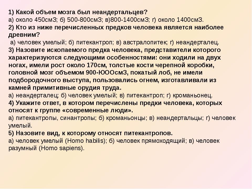 1) Какой объем мозга был неандертальцев? а) около 450смЗ; б) 500-800смЗ; в)80...