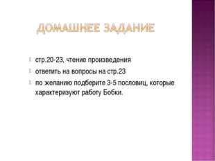 стр.20-23, чтение произведения ответить на вопросы на стр.23 по желанию подбе