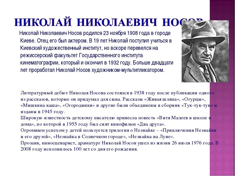 Николай Николаевич Носов родился 23 ноября 1908 года в городе Киеве. Отец ег...