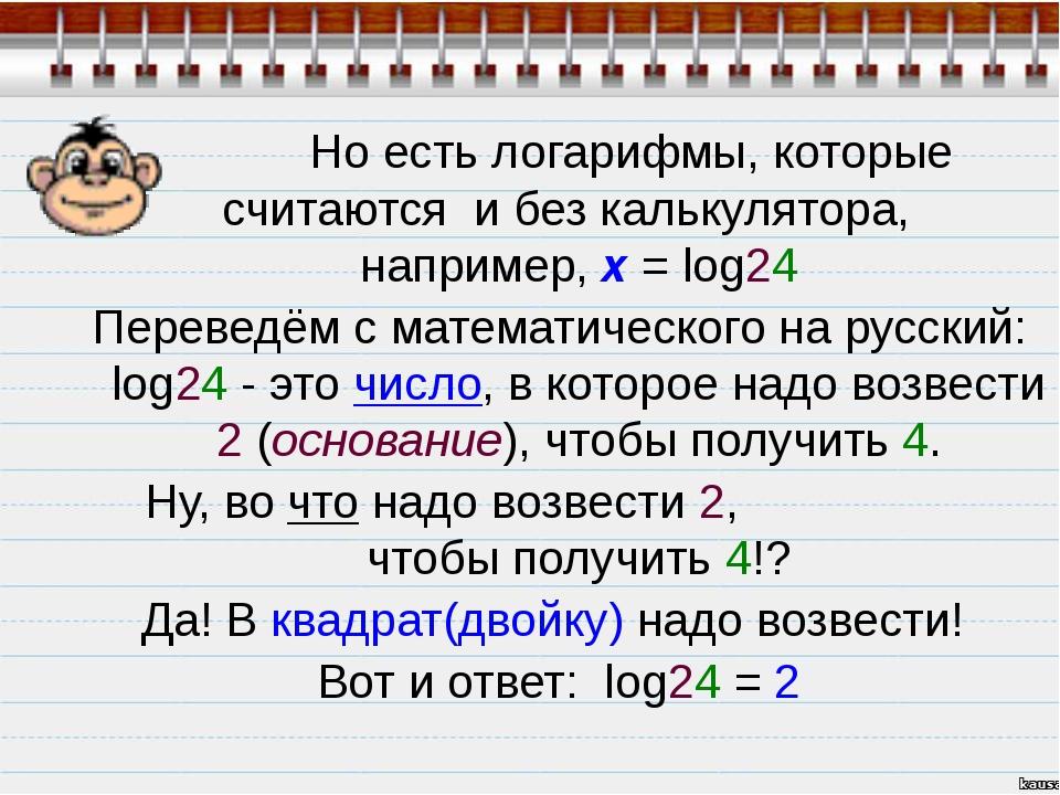 Но есть логарифмы, которые считаются и без калькулятора, например, х = log24...
