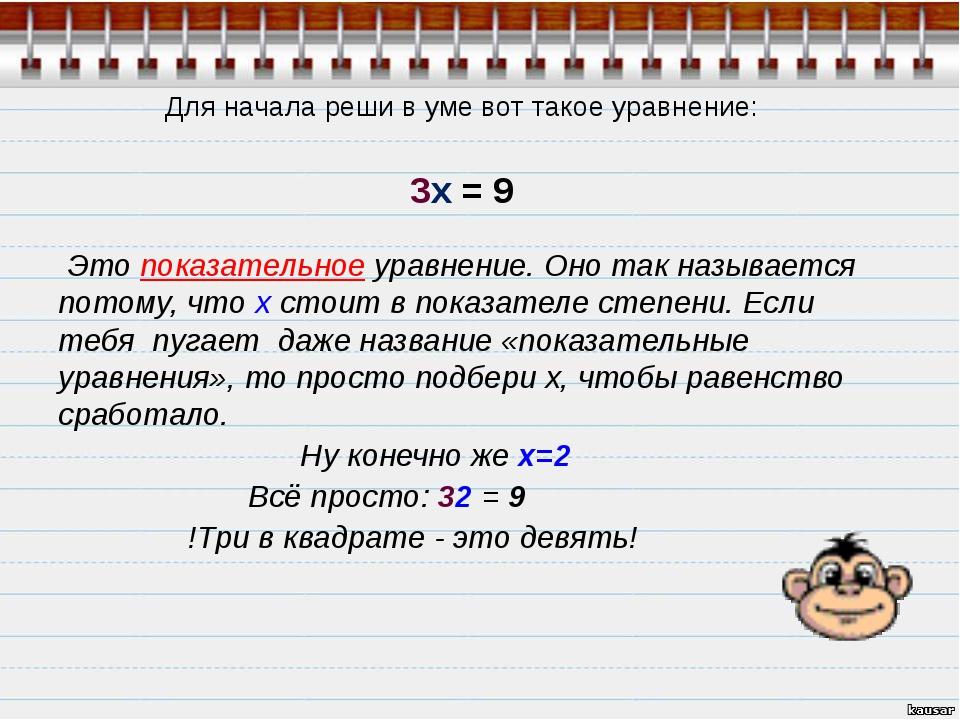 Для начала реши в уме вот такое уравнение: 3x = 9 Это показательное уравнени...