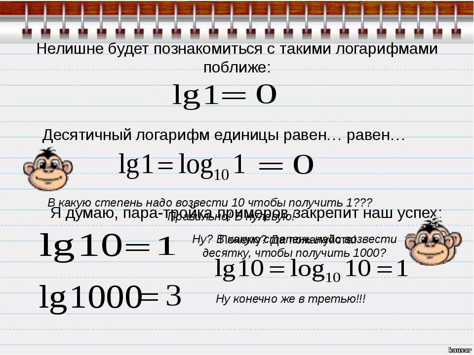 Нелишне будет познакомиться с такими логарифмами поближе: Десятичный логариф...