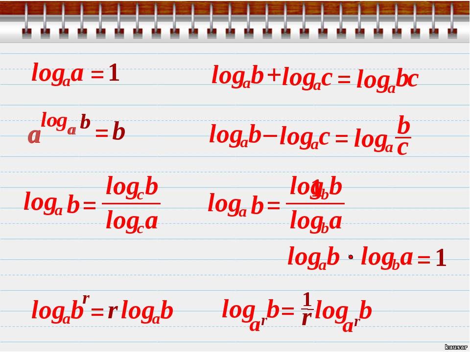 = = 1 = = b r a log = 1 + с a log b a = b b a a = a log b a b log a log b b...