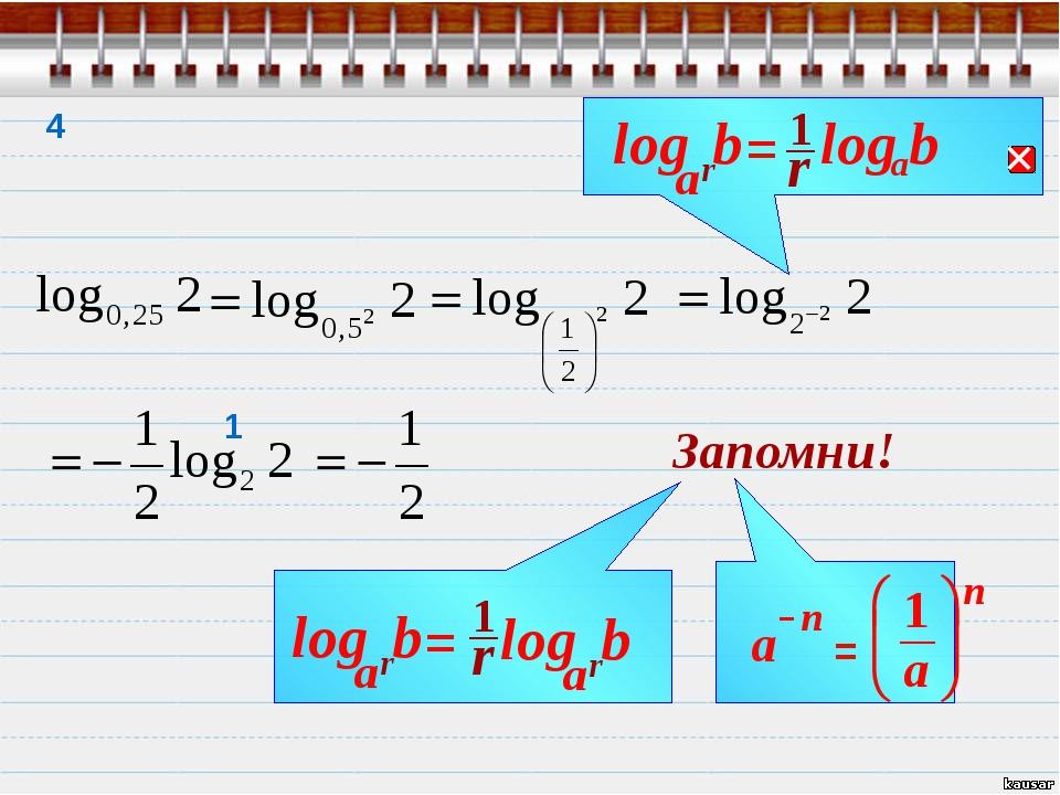 b r a log Запомни! = 1 4 r b a log = r 1 n a ÷ ø ö ç è æ 1 n a – r 1 r b a l...