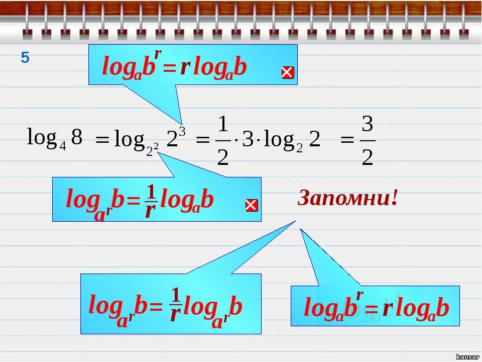 b r a log Запомни! r 5 r 1 r b a log = r b a log = r 1 b a log