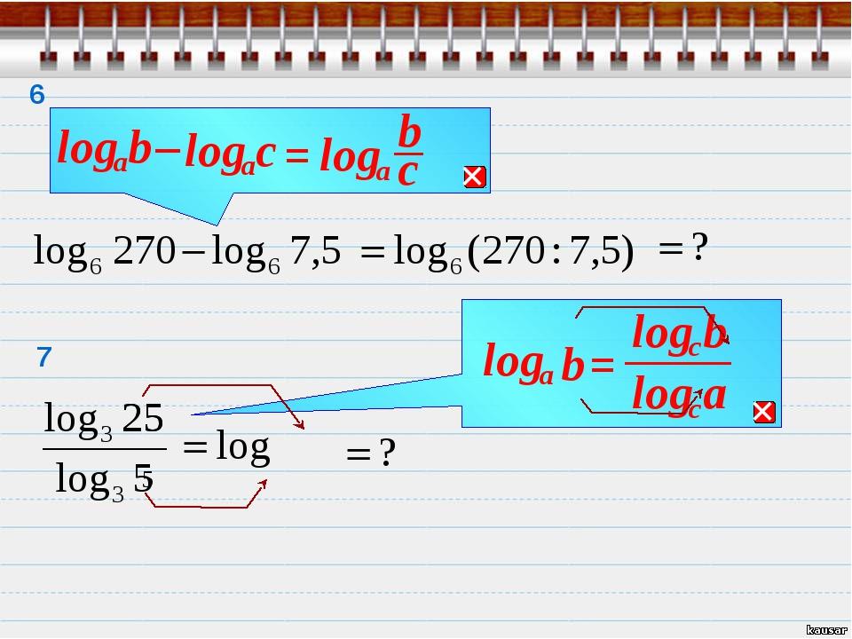 6 7 = – a log b