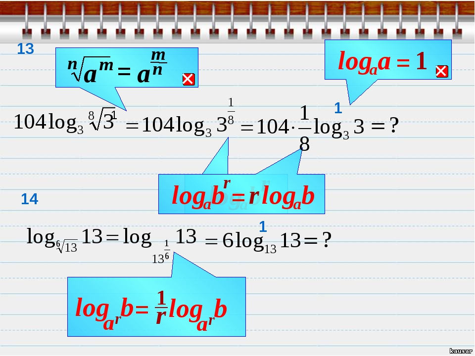 13 r 1 1 b r a log 1 14 = 1 b a log r 1 r b a log =