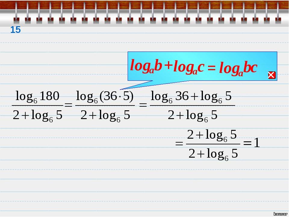 15 = + с a log b