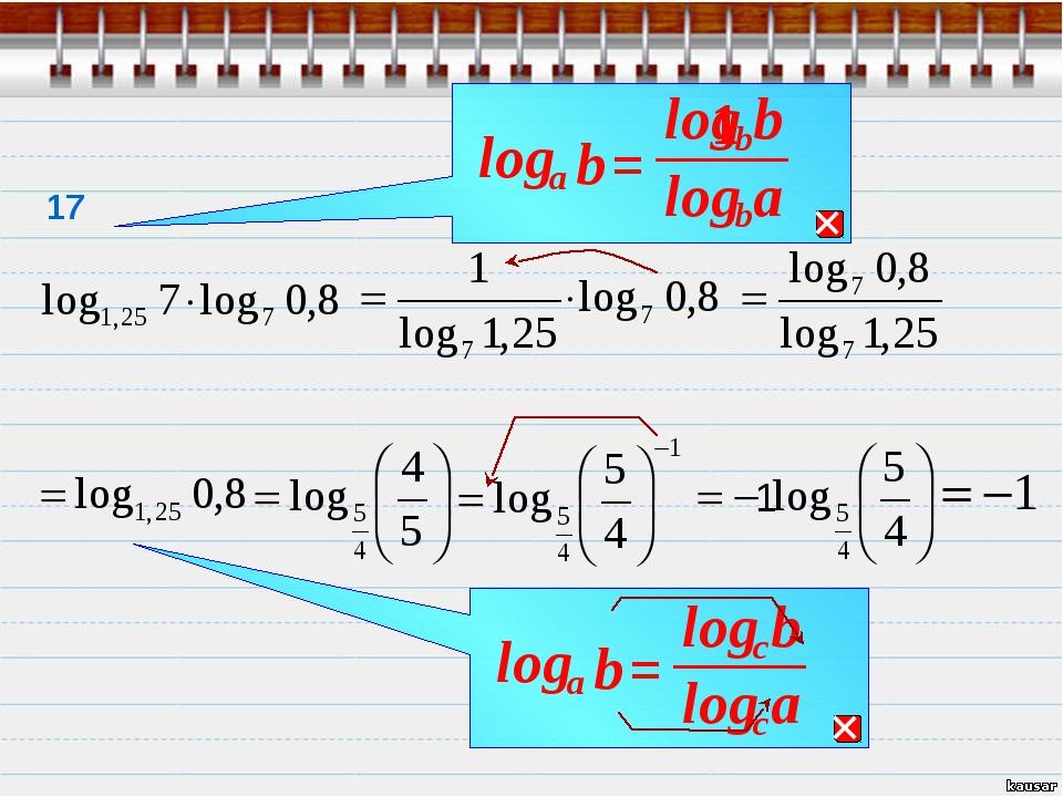 17 1 1 b b log = a log b