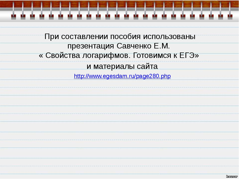 http://www.egesdam.ru/page280.php и материалы сайта При составлении пособия...