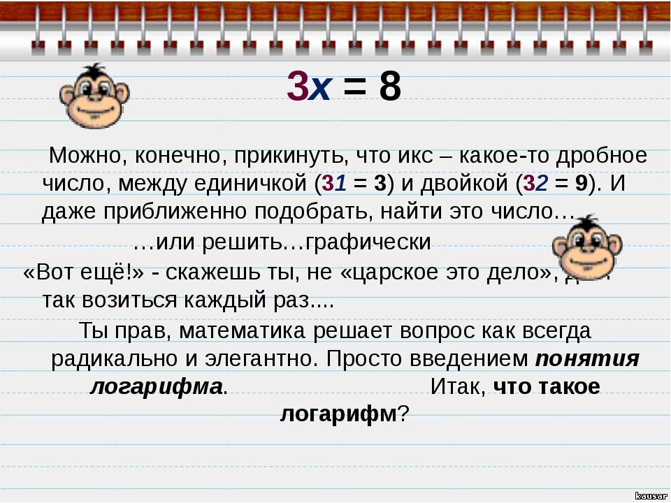 3x = 8 Можно, конечно, прикинуть, что икс – какое-то дробное число, между ед...