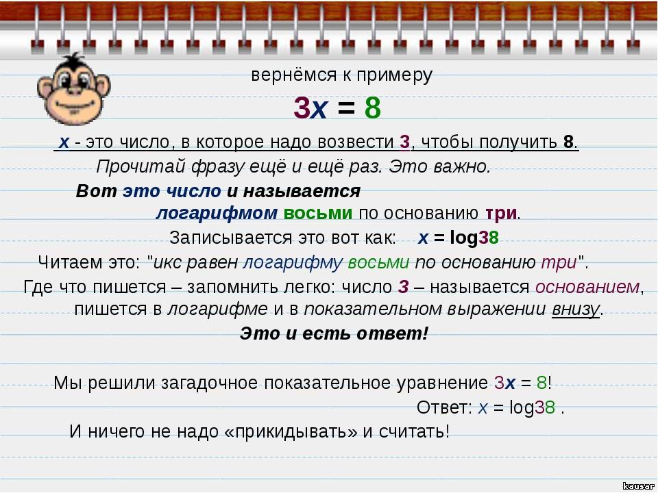 вернёмся к примеру 3x = 8 х - это число, в которое надо возвести 3, чтобы по...
