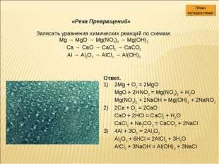 Записать уравнения химических реакций по схемам: Mg → MgO → Mg(NO3)2 → Mg(OH)