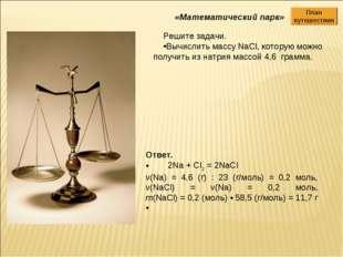 Решите задачи. Вычислить массу NaCl, которую можно получить из натрия массой