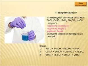 Из имеющихся растворов реактивов FeCl3, CuSO4, BaCl2, Na2CO3, NaOH получите: