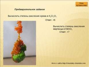 Предварительное задание Вычислить степень окисления хрома в K2Cr2O7 Ответ. +6