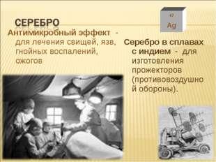 Антимикробный эффект - для лечения свищей, язв, гнойных воспалений, ожогов Се
