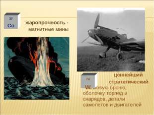 жаропрочность - магнитные мины ценнейший стратегический - танковую броню, об