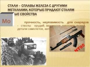 прочность, неуязвимость для снарядов - стволы орудий, автоматов, винтовок, р