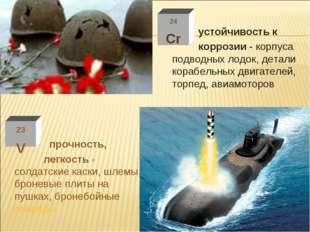 прочность, легкость - солдатские каски, шлемы, броневые плиты на пушках, бро