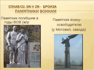 Памятник погибшим в годы ВОВ (м/р Водники) Памятник воину- освободителю (у Мо