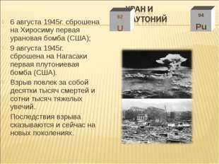 6 августа 1945г. сброшена на Хиросиму первая урановая бомба (США); 9 августа