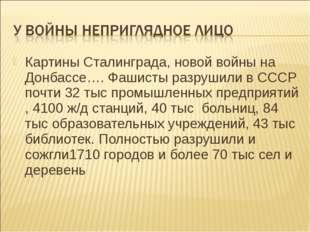 Картины Сталинграда, новой войны на Донбассе…. Фашисты разрушили в СССР почти