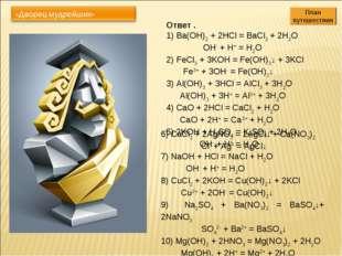 6) CaCl2 + 2AgNO3 = 2AgCl↓ + Ca(NO3)2 Cl- + Ag+ = AgCl↓ 7) NaOH + HCl = Na