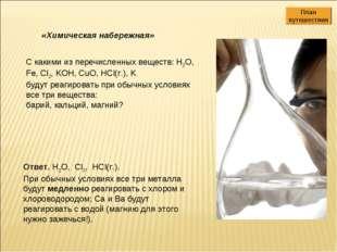 С какими из перечисленных веществ: H2O, Fe, Cl2, KOH, CuO, HCl(г.), K будут р