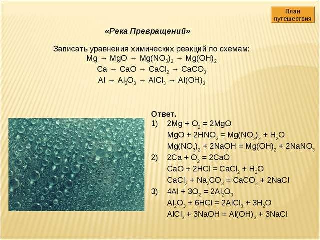 Записать уравнения химических реакций по схемам: Mg → MgO → Mg(NO3)2 → Mg(OH)...