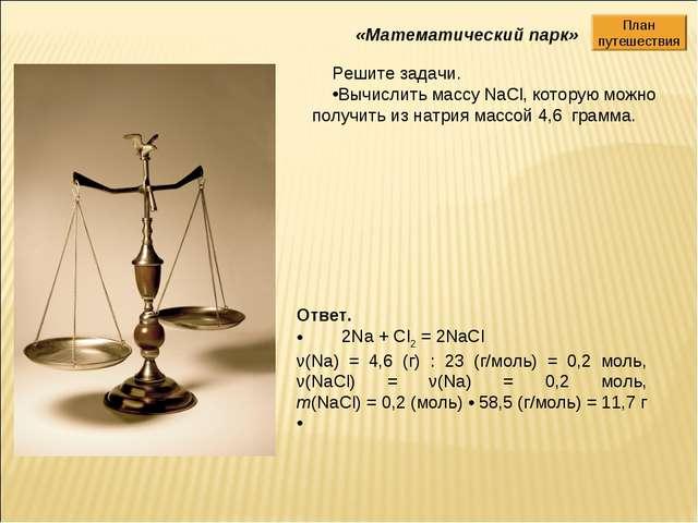 Решите задачи. Вычислить массу NaCl, которую можно получить из натрия массой...