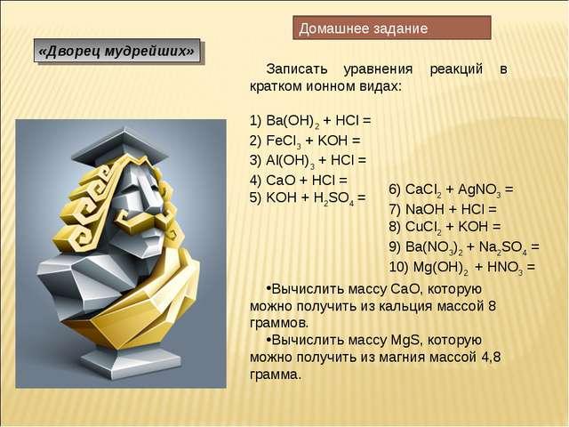 Записать уравнения реакций в кратком ионном видах: 1) Ba(OH)2 + HCl = 2) FeC...