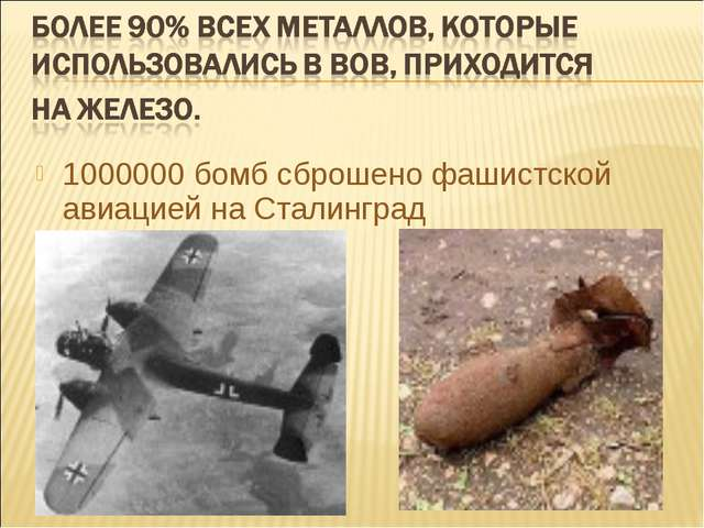 1000000 бомб сброшено фашистской авиацией на Сталинград