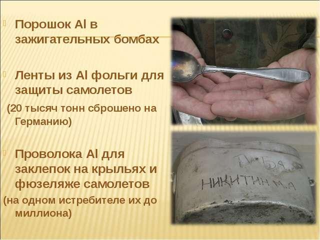 Порошок Al в зажигательных бомбах Ленты из Al фольги для защиты самолетов (20...