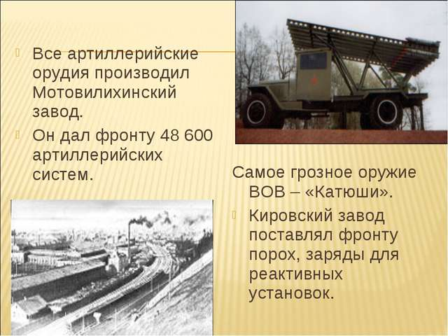 Все артиллерийские орудия производил Мотовилихинский завод. Он дал фронту 48...
